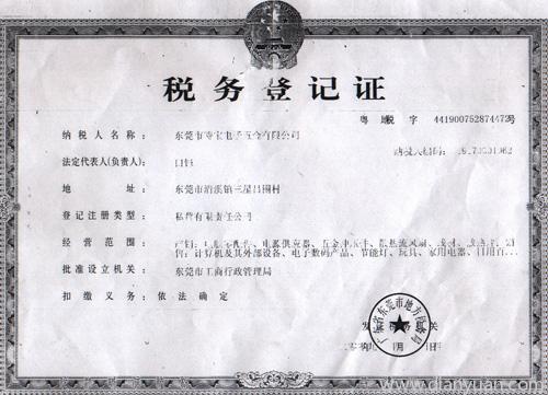 广东省东莞市地税局_东莞市特宝电子有限公司