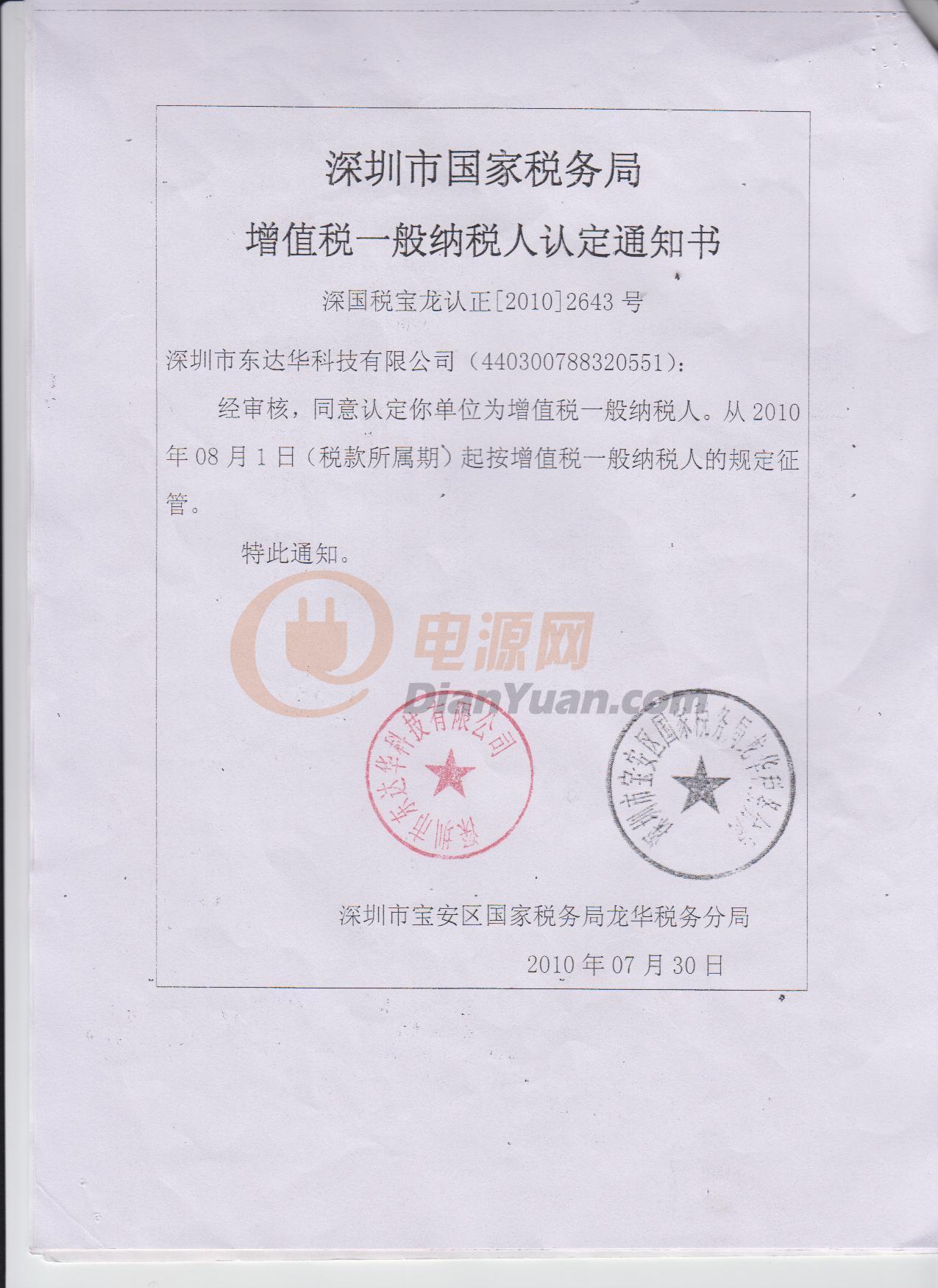 务登记类证书 一般纳税人认定书 工商行政管理局 0000-00-00 至
