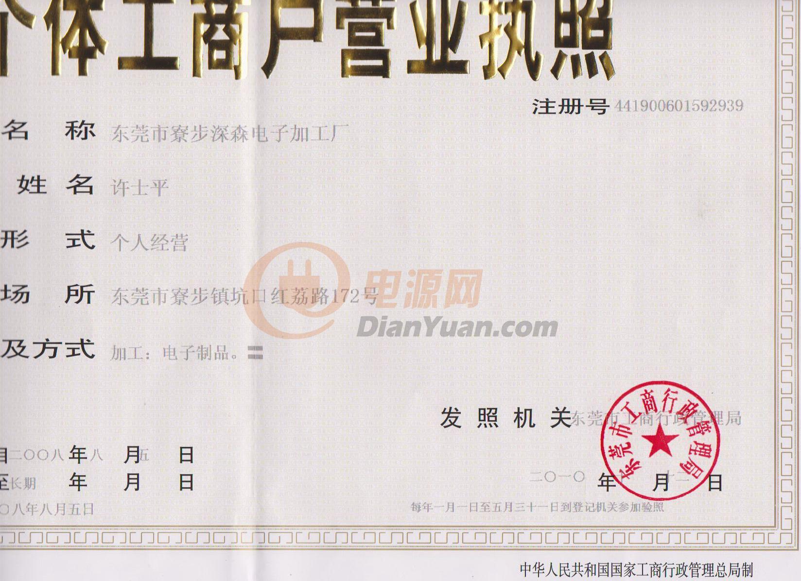 广东省东莞市地税局_东莞寮步深森电子厂的证书荣誉